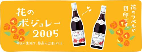 wine2005.jpg