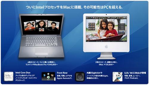 intel-mac.jpg
