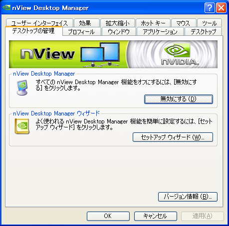 nView_desktop_manager-2.jpg