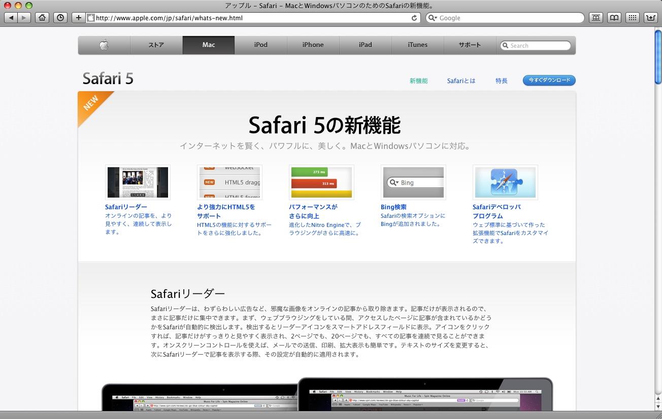 safari5-2-2.jpg