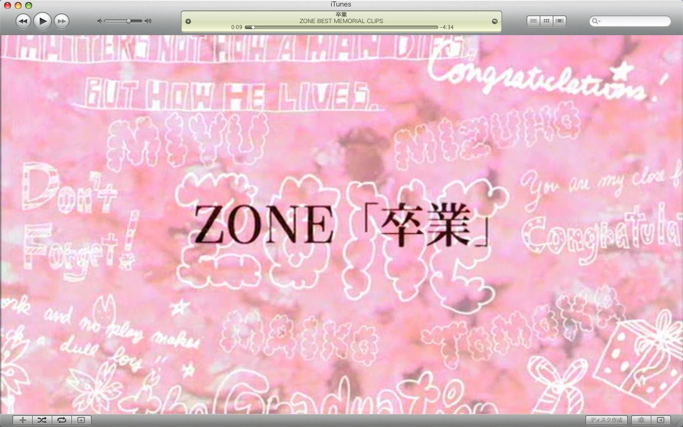 zone_sotsugyo-1.jpg
