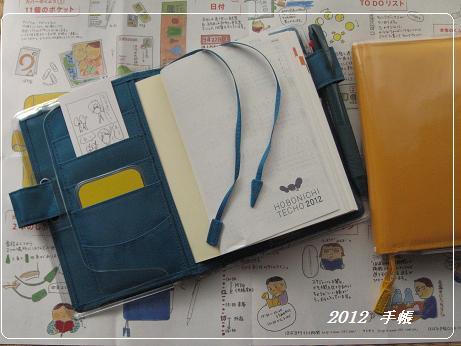 2012 手帳