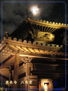 東長寺 六角堂