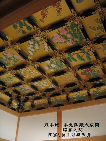 熊本城 本丸御殿大広間 昭君之間 漆塗り折上げ格天井