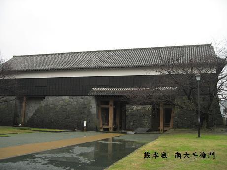 熊本城 南大手櫓門