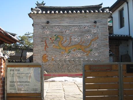 北村 4 北村東洋文化博物館. 入口