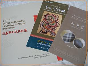 2日目 北村 ソウル無形文化財教育展示館