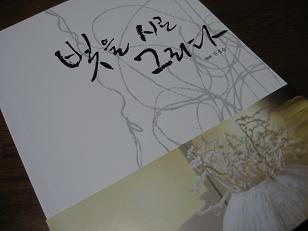 ジョイナムの冊子 15000ウォン