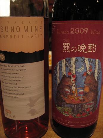 6 都農ワイン(宮崎・デザートワン)樋熊の晩酌(富良野・赤)