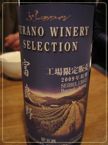 4 富良野ワイン 赤