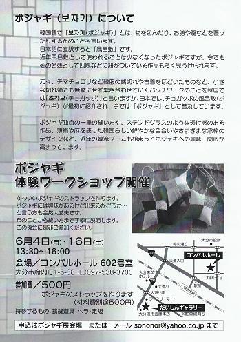 チラシ(裏)2