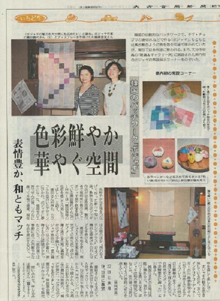 大分合同新聞2012-08-14