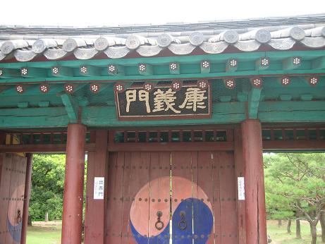 首露王陵 康義門