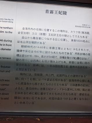 首露王妃陵 日本語案内