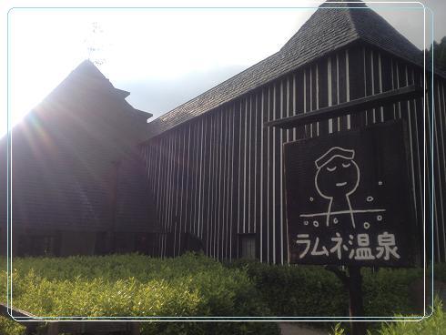 ラムネ温泉 入口