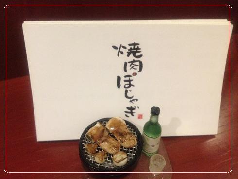 9-22 焼き肉 ぽじゃぎ 1