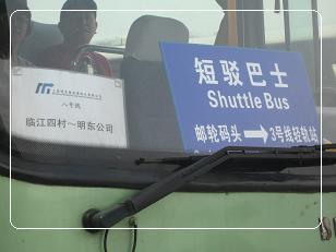 無料シャトルバスの表示