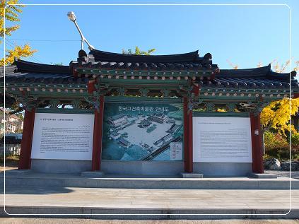 10-23 礼山 韓国古建築博物館 案内板