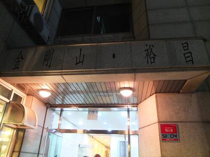 10-24ソウル 金剛山 カルビ