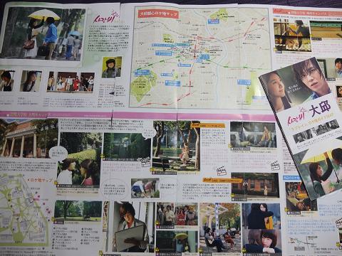 大邸 ロケ地マップ