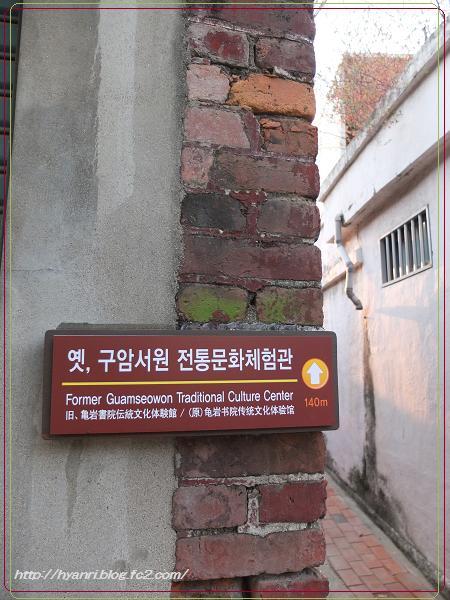 11-09大邸 路地5