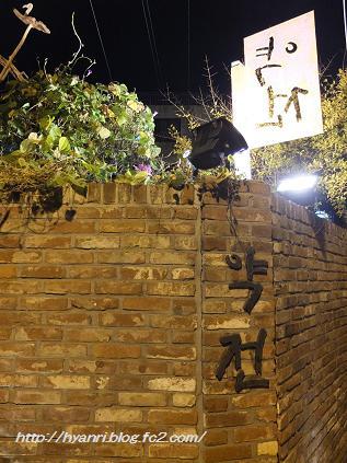 ラブレインロケ地 ヤンジョン食堂2