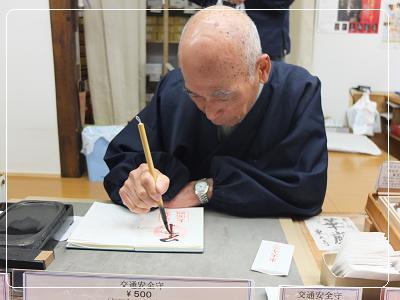 11-17 興福寺 ご朱印