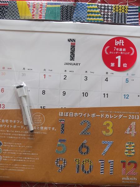 ほぼ日カレンダー