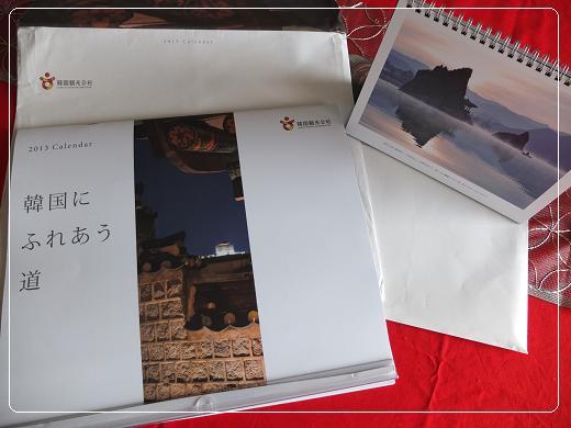 韓国観光公社カレンダー2