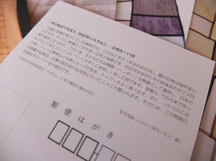 ポジャギカレンダー4