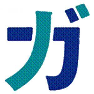 ガ_convert_20120117221844