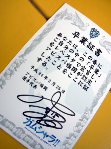 0326鳥取戦6