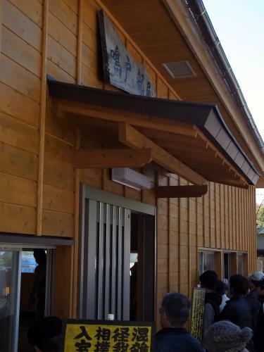 鳴門部屋1