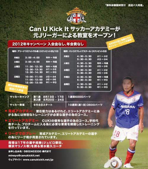 CUKI-Soccer-Class-for-Japanese.jpg