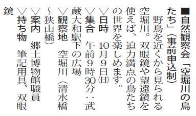 20110916  kansatukaijpg