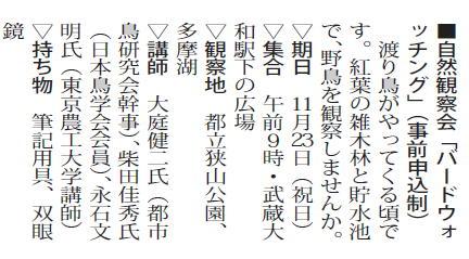 20111101 hakuutukan_BW