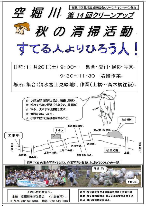 20111102 karaborigawa_seisou