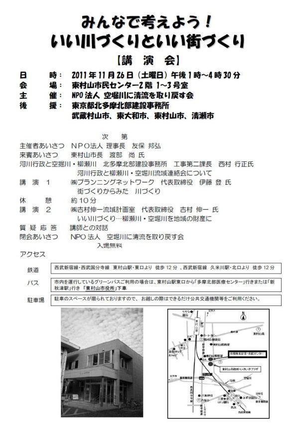 20111103  iikawadukuri