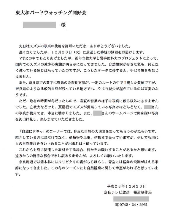 20111231 奈良TVより