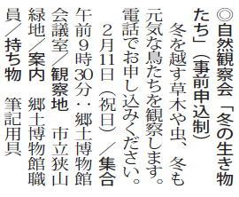20120206_kansatukai.jpg