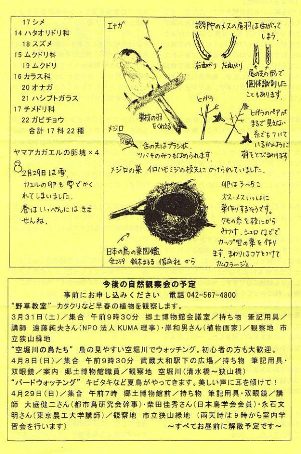 20120304a-3.jpg