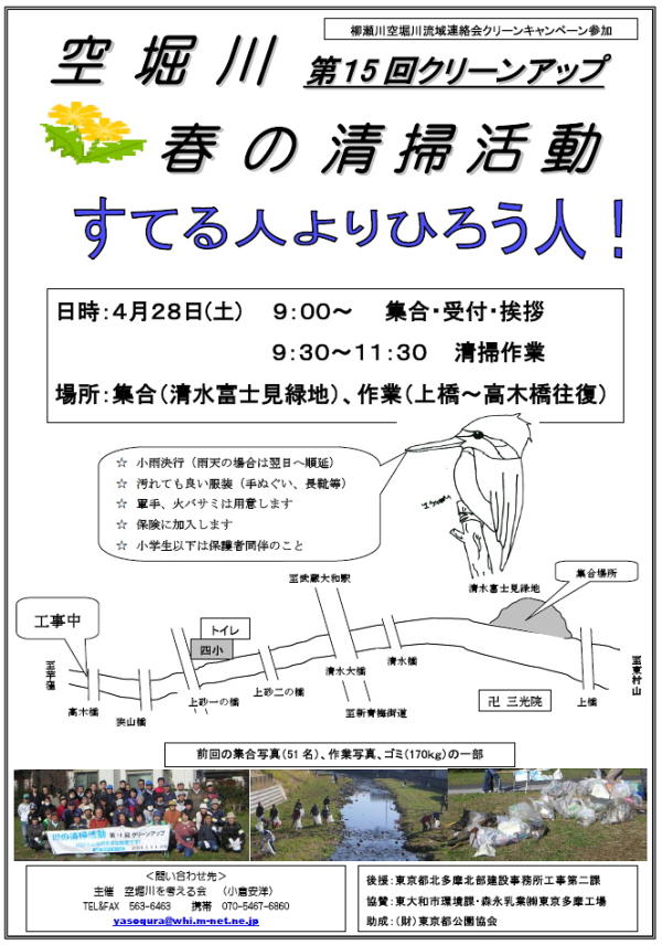 20120410  karaborigawa-seisou