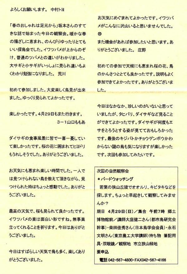 20120412-4.jpg