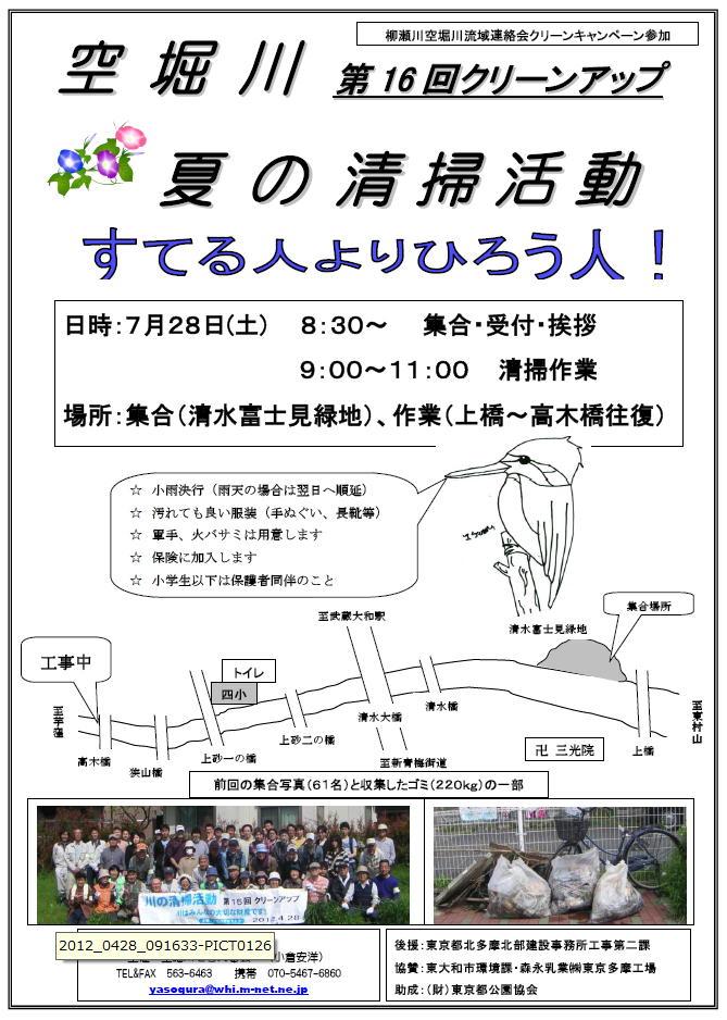 20120702  16-karabori-seisou