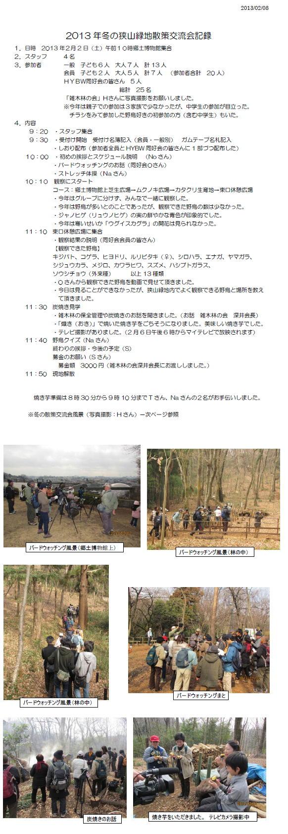 20130209 sansakukouryuukai-houkku