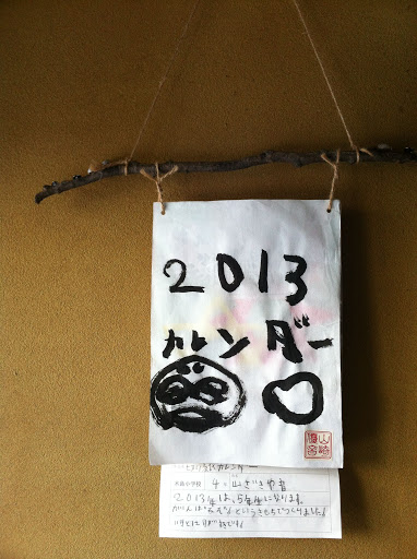 20121231you2013年カレンダー