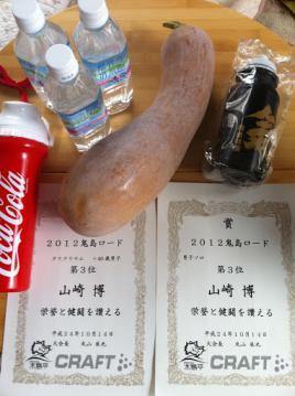 20121014鬼島ロードget品