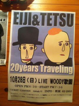 20121028エージ&テツライブポスター