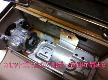 20121213mmfactory炉ばた大将対策キットビフォー