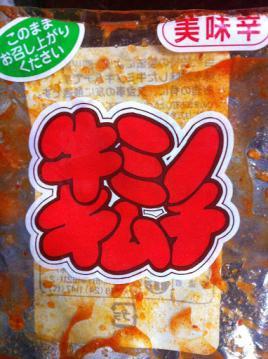 20130102牛ミノキムチ